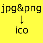 jpgやpngをアイコン(.ico)形式のファイルに変換する方法
