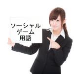 【ソシャゲ用語】IPもの/IPコンテンツ
